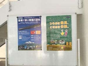 学術振興会のポスターと青森中央学院大学で作ったポスター