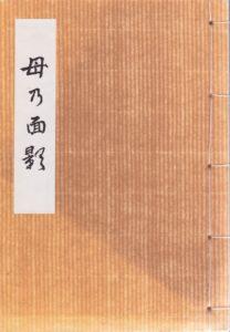 成田家資料(母乃面影)