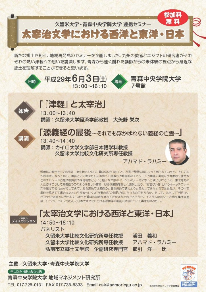 中央学院大学-太宰治ちらし (2)
