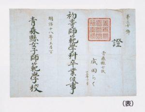 青森県女子師範学校卒業証書(表)